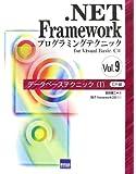 .NET Frameworkプログラミングテクニックfor Visual Basic/C#〈Vol.9〉データベーステクニック1―C#編