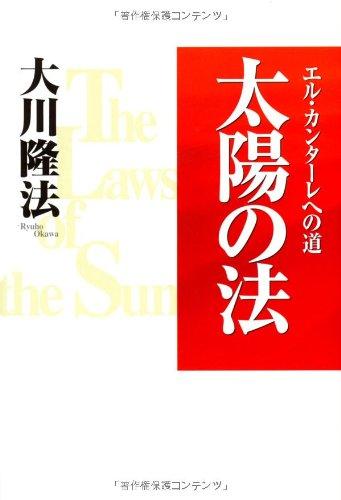 太陽の法―エル・カンターレへの道 (OR books)