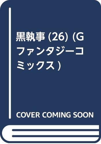 黒執事(26) (Gファンタジーコミックス)