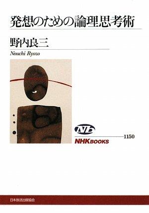 発想のための論理思考術 (NHKブックス)