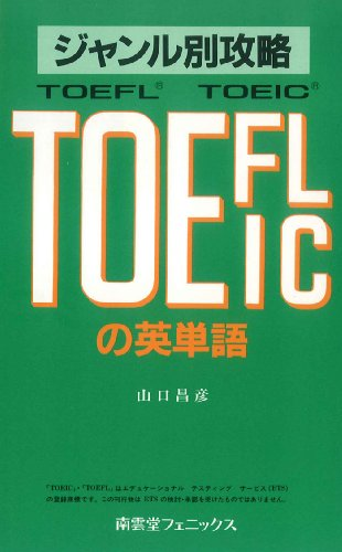English words Genre capture TOEFL ?TOEIC (1993) ISBN: 4888960356 [Japanese Import]