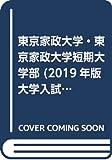 東京家政大学・東京家政大学短期大学部 (2019年版大学入試シリーズ)