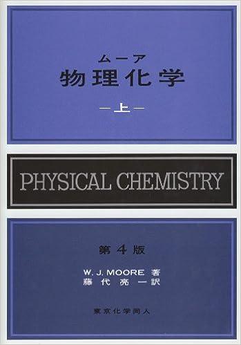 物理化学 (上) | ムーア, 藤代 ...