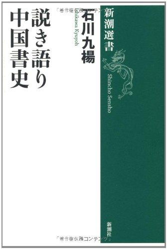 説き語り中国書史 (新潮選書)