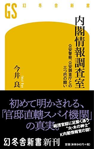 内閣情報調査室 公安警察、公安調査庁との三つ巴の闘い (幻冬舎新書)