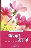 Aaj ke Prasidh Shayar - Ahmad Faraz  (Hindi)