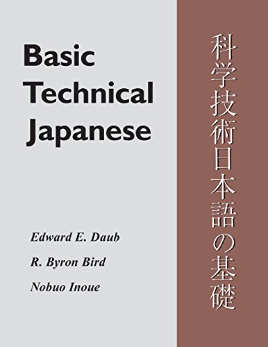 Basic Technical Japanese (Technical Japanese Series)