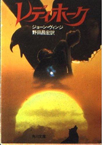 レディホーク (角川文庫 (6065))