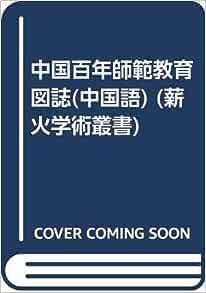 Chinese Century Teacher Education logos: WANG WEI XIN