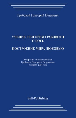 Download Postroenie mira ljubovju (Russian Edition) pdf epub