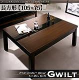 アーバンモダンデザインこたつテーブル GWILT グウィルト/長方形(105×75) ブラック