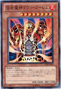 Yu-Gi-Oh! Lava Golem GS04-JP003 Normal Japan ()
