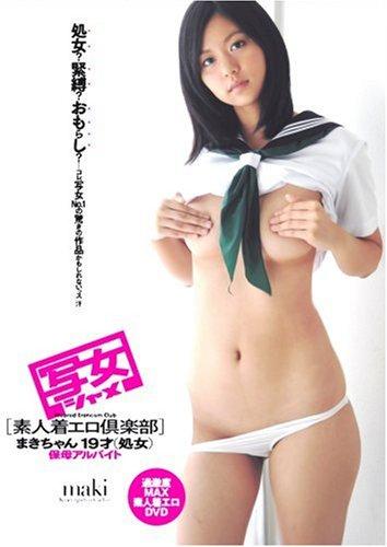 素人着エロ倶楽部 まきちゃん 19才(処女) 保母アルバイト SM-069 [DVD]