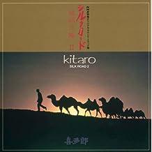Silk Road II (Vinyl)