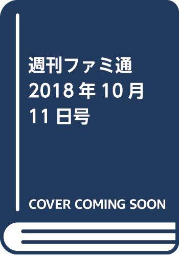 週刊ファミ通 2018年10月11日号