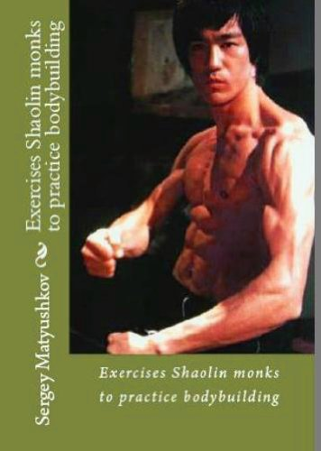Twelve of secret exercise Shaolin for practicing bodybuilding (Secrets of Mastery of the legendary B