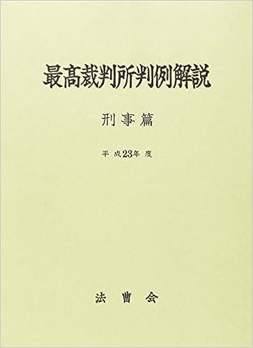 最高裁判所判例解説 刑事篇〈平...