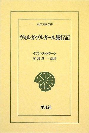 ヴォルガ・ブルガール旅行記 (東洋文庫)