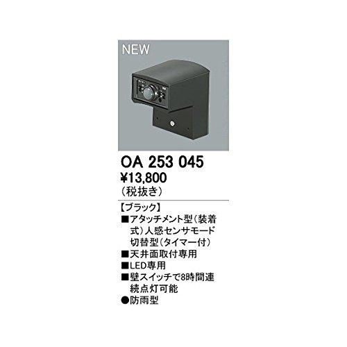 ODELIC(オーデリック) 【工事必要】 おまかセンサ指定LED器具用 屋外用アタッチメント型 人感センサモード切替型【天井面用】 ブラック:OA25... B00L325YXC