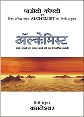 buy alchemist book online at low prices in alchemist  buy alchemist book online at low prices in alchemist reviews ratings in