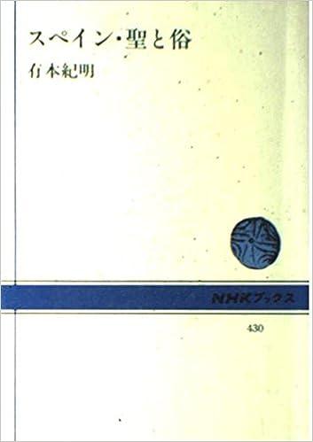 スペイン・聖と俗 (NHKブックス (430)) | 有本 紀明 |本 | 通販 | Amazon