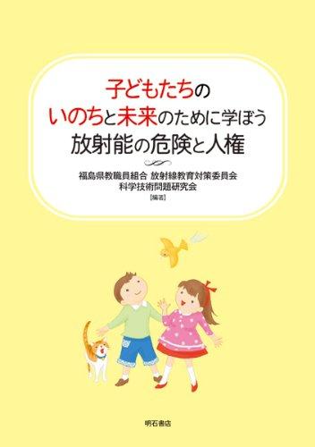 Read Online Kodomotachi no inochi to mirai no tameni manabō hōshanō no kiken to jinken. pdf epub