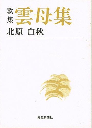 雲母集―歌集 (短歌新聞社文庫)