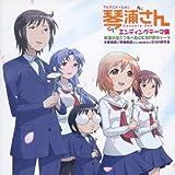 TVアニメーション「琴浦さん」エンディングテーマ集::希望の花とつるぺたとESP研のテーマ