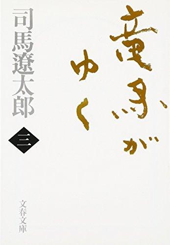 Ryoma ga yuku [Japanese Edition]