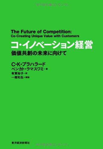 Download Ko inobeshon keiei : Kachi kyoso no mirai ni mukete. pdf epub