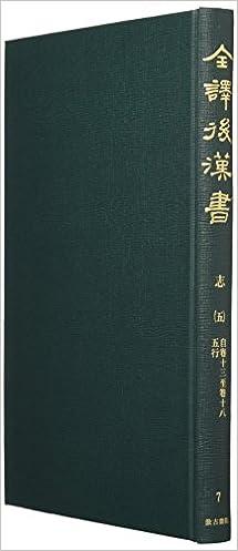 全譯後漢書〈第7冊〉志(5) | 渡...