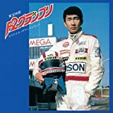 Kentaro Haneda - F2 Grand Prix Original Soundtrack [Japan LTD CD] TOCT-11611 by Kentaro Haneda