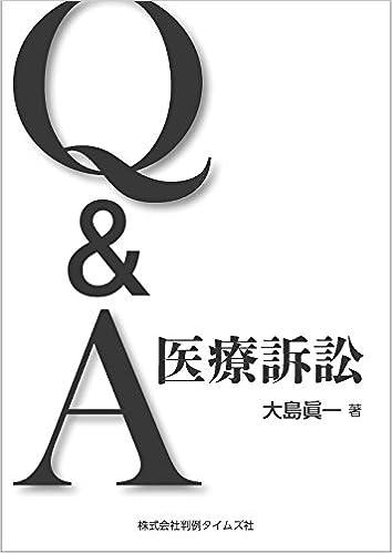 Q&A医療訴訟 | 大島 眞一 |本 | ...