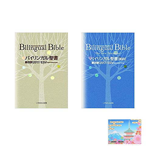 - Japanese Bilingual Bible , New And Old Testament , Sticky