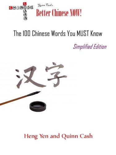 The 100 Chinese Words You MUST Know (Simplified Versio) (Quinn Cash's Better Chinese Now Book - 4 Now Cash