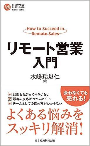 リモート営業入門 (日経文庫)