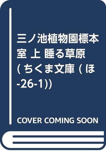 三ノ池植物園標本室 上 眠る草原 (ちくま文庫 (ほ-26-1))