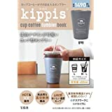 kippis cup coffee tumbler book gray