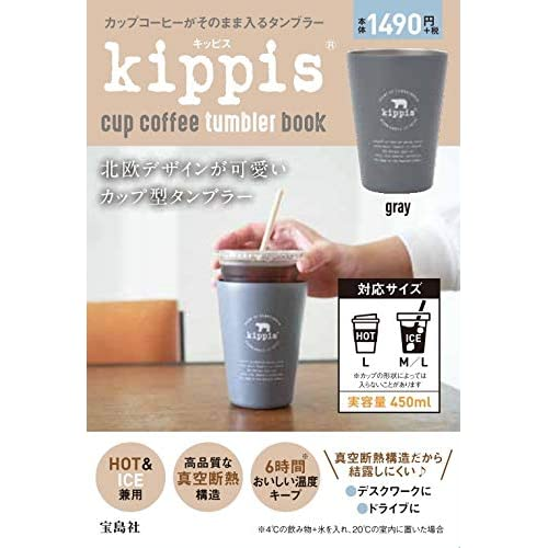 kippis cup coffee tumbler book gray 画像