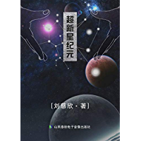 超新星纪元 (Chinese Edition) book cover