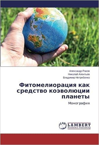 Fitomelioratsiya kak sredstvo koevolyutsii planety: Monografiya