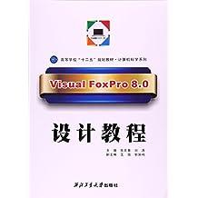 """西北工业大学出版社 高等学校""""十二五""""规划教材·计算机科学系列 Visual FoxPro 8.0设计教程"""
