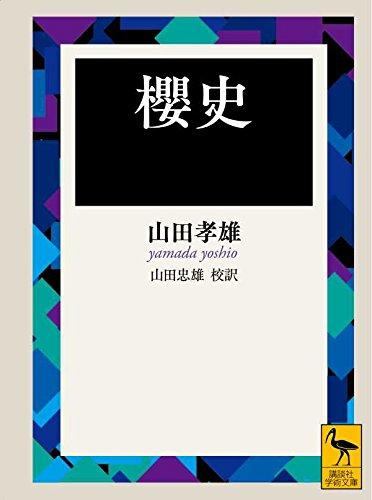 櫻史 (講談社学術文庫)