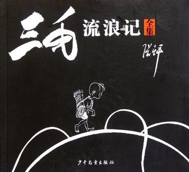 The Wanderings of Sanmao/san mao liu lang ji(Chinese edition)