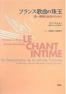フランス歌曲の演奏と解釈   ピ...