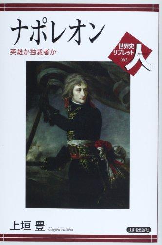 ナポレオン―英雄か独裁者か (世界史リブレット人)