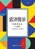 宫泽贤治短篇作品选