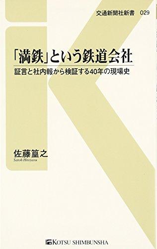 「満鉄」という鉄道会社―証言と社内報から検証する40年の現場史 (交通新聞社新書)