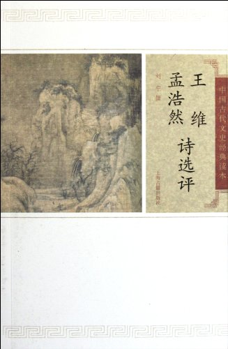 Evaluation of Wang Wei and Meng Haoran's poem -the Classic Reader of China Ancient Literature and History (Chinese Edition)