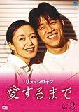[DVD]愛するまで パーフェクトBOX Vol.2 [DVD]